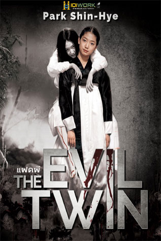 The Evil Twin แฝดผี HD 2006