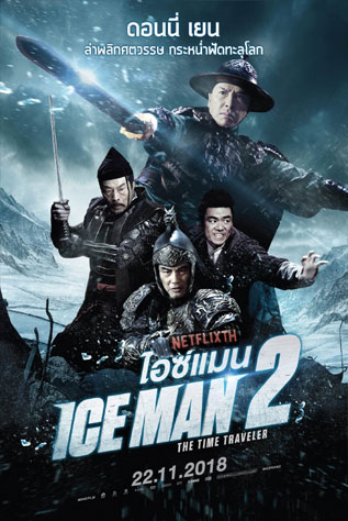 Iceman: The Time Traveler ไอซ์แมน 2 HD 2018