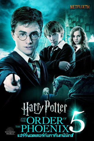 Harry Potter and the Order of the Phoenix แฮร์รี่ พอตเตอร์กับภาคีนกฟีนิกซ์ HD 2007