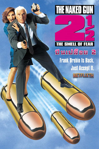 The Naked Gun 2½: The Smell of Fear ปืนเปลือย 2 HD 1991