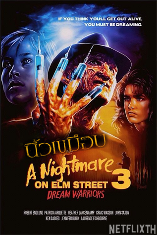 A Nightmare on Elm Street 3: Dream Warriors นิ้วเขมือบ 3 HD 1987 ภาค 3