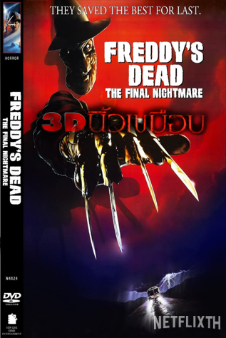 A Nightmare on Elm Street : Freddy's Dead The Final Nightmare 3 มิตินิ้วเขมือบ HD 1991 ภาค 6