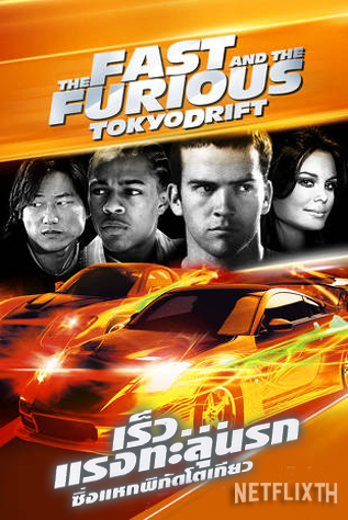 Fast 3 The Fast and the Furious: Tokyo Drift เร็ว..แรงทะลุนรก ซิ่งแหกพิกัดโตเกียว HD 2006