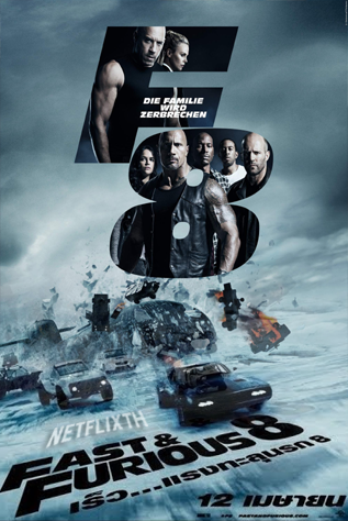Fast 8 The Fate of the Furious เร็ว..แรงทะลุนรก 8 HD 2017