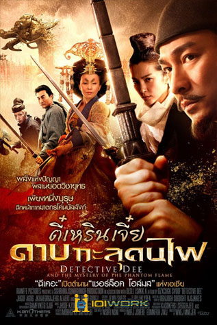 Detective Dee and the Mystery of the Phantom Flame ตี๋เหรินเจี๋ย ดาบทะลุคนไฟ HD 2010