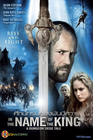 In the Name of the King: A Dungeon Siege Tale ศึกนักรบกองพันปีศาจ HD 2007